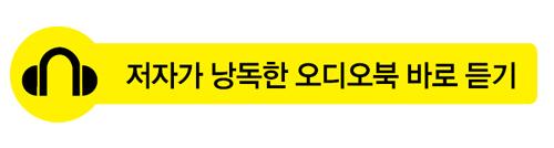 오디오북듣기_아이콘